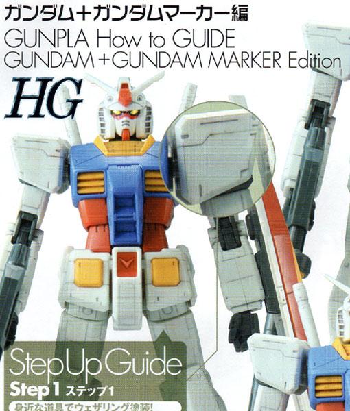High Grade Gunpla Starter Set 2