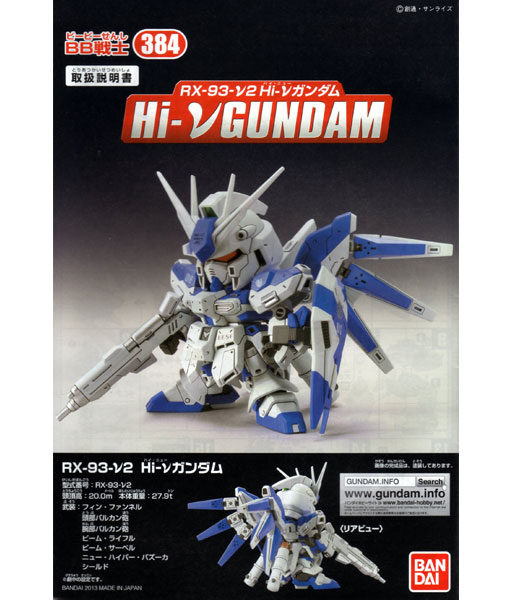 BB RX-93 Nu2 Hi Nu Gundam