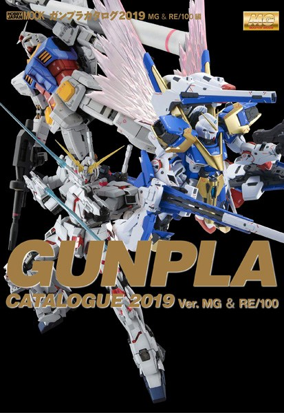 Hobby Japan GunPla Catalogue 2019