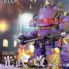 Sakura Wars 2 KOBU-KAI Sakura Sumire Kanzaki